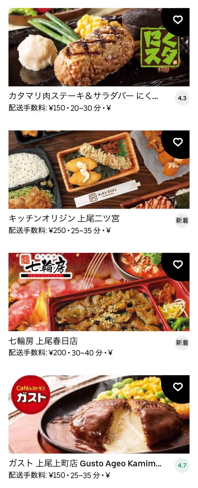 Ageo menu 2012 05
