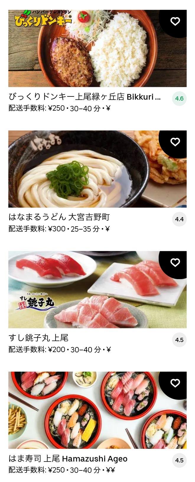Ageo menu 2012 07