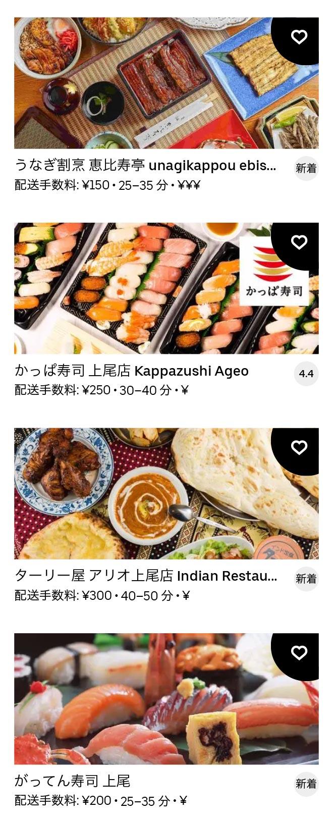Ageo menu 2012 08