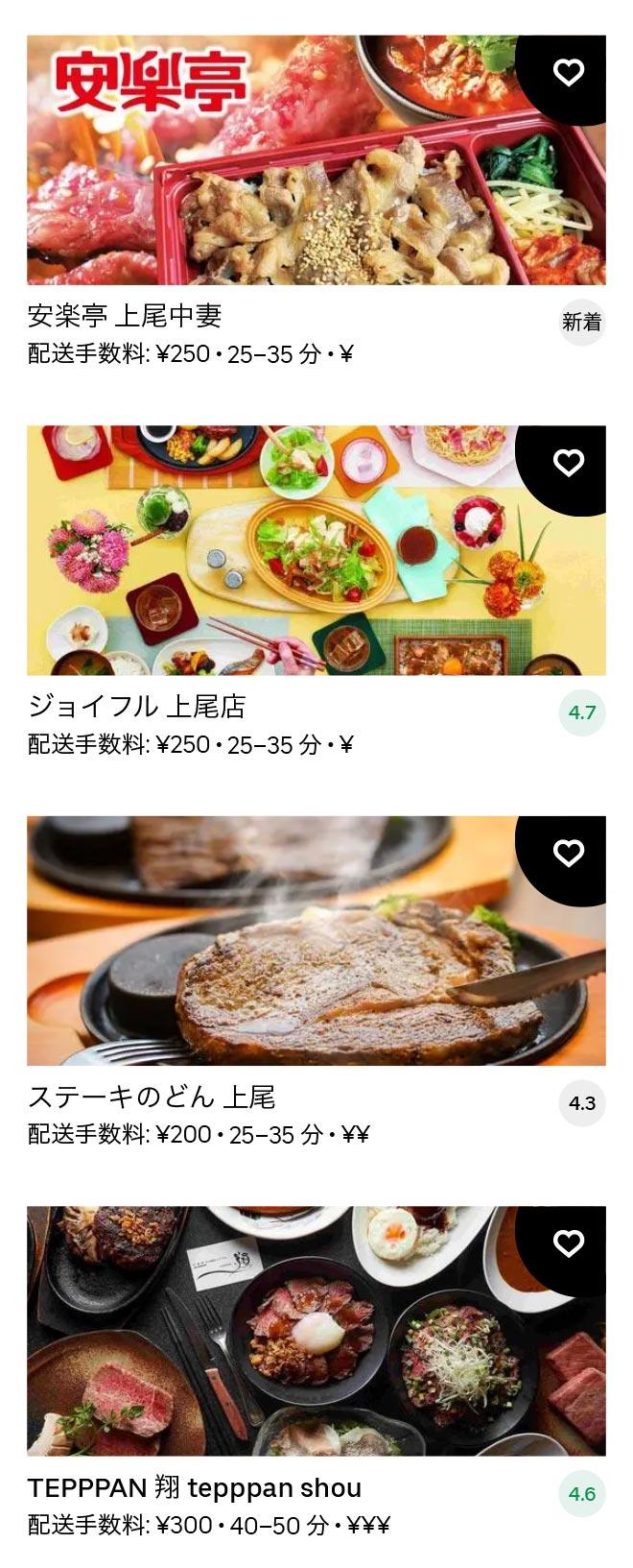 Ageo menu 2012 09