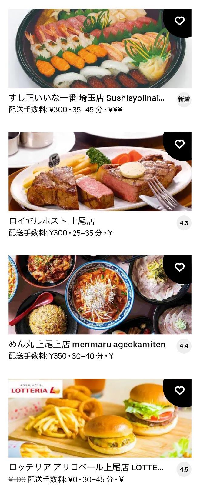 Ageo menu 2012 10