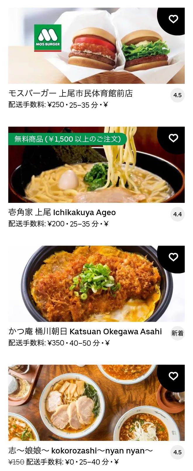 Ageo menu 2012 11