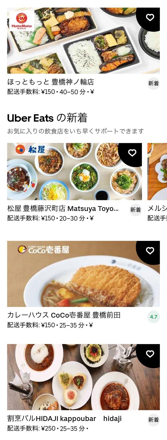 Aichi daigaku menu 2012 02