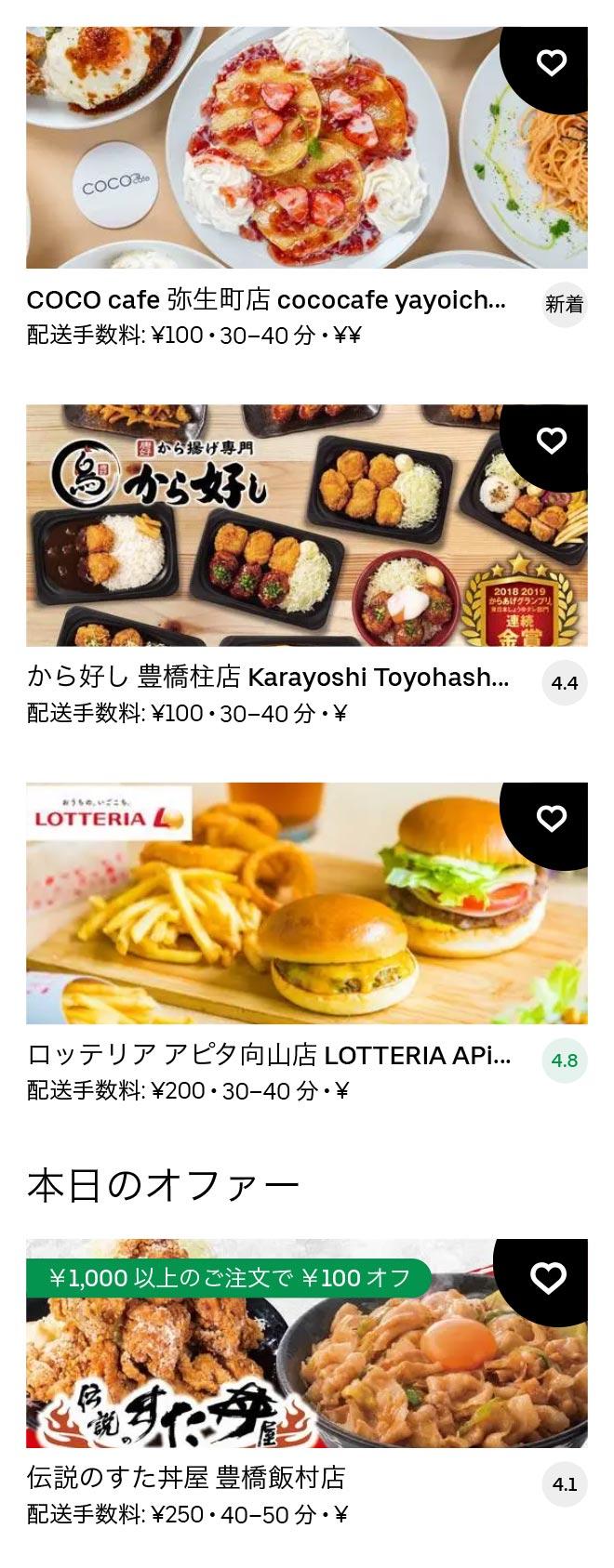 Aichi daigaku menu 2012 03