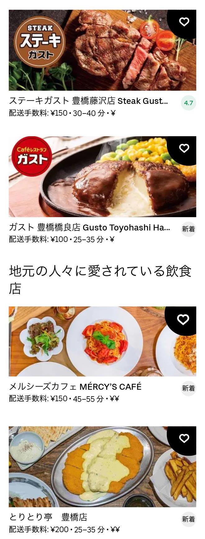 Aichi daigaku menu 2012 04