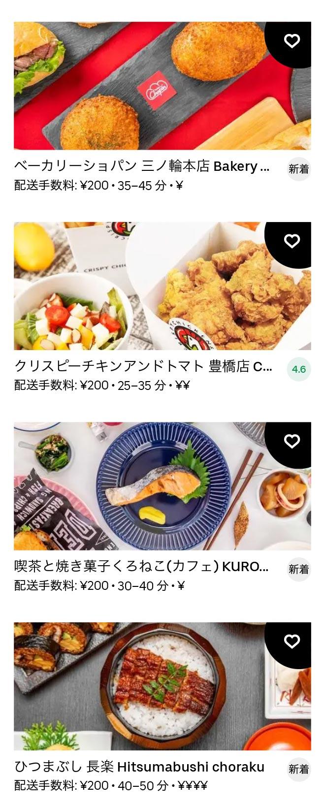 Aichi daigaku menu 2012 05