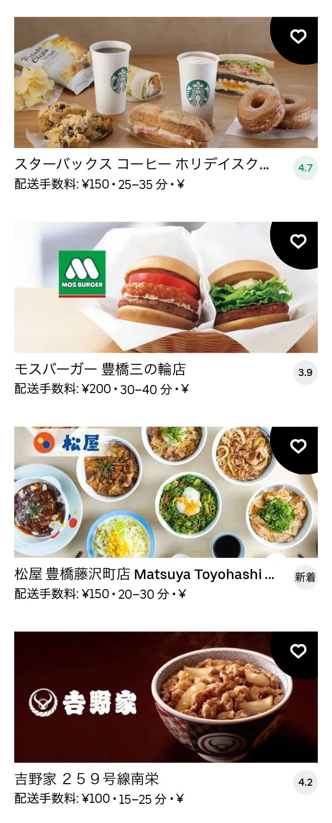 Aichi daigaku menu 2012 06