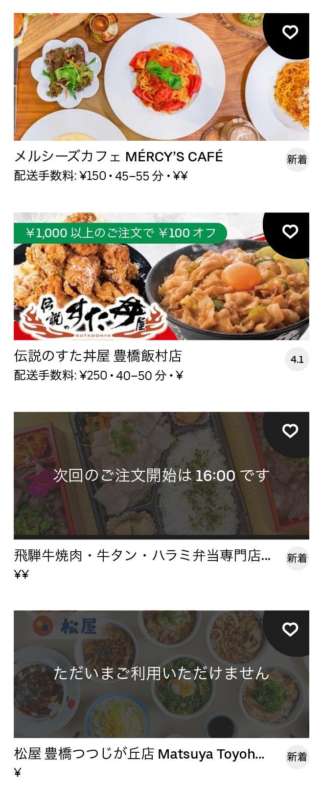 Aichi daigaku menu 2012 07