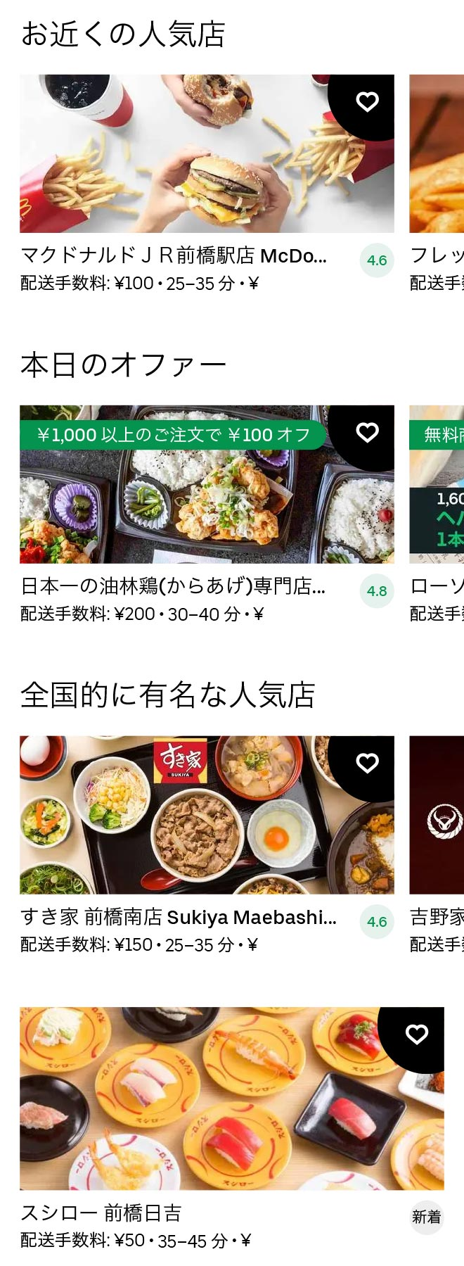 Chuo maebashi menu 2012 01