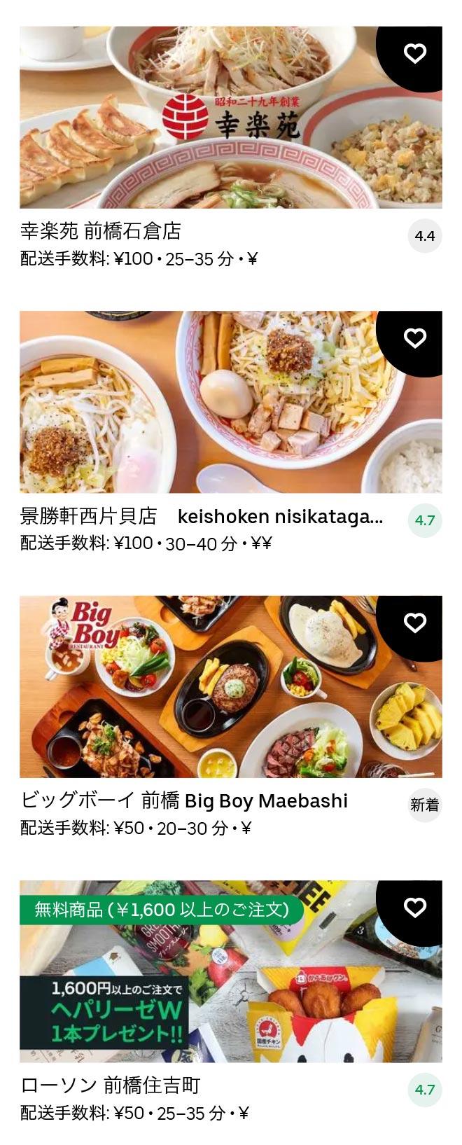 Chuo maebashi menu 2012 03