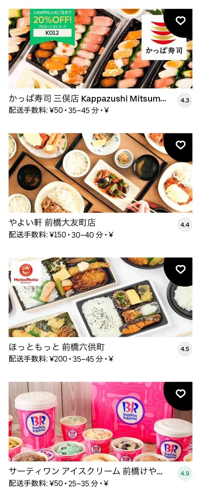 Chuo maebashi menu 2012 04