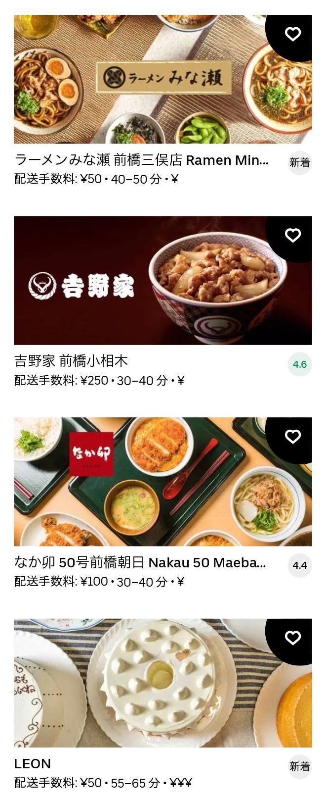 Chuo maebashi menu 2012 05