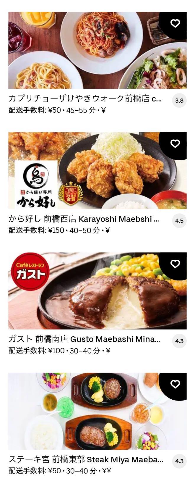 Chuo maebashi menu 2012 06