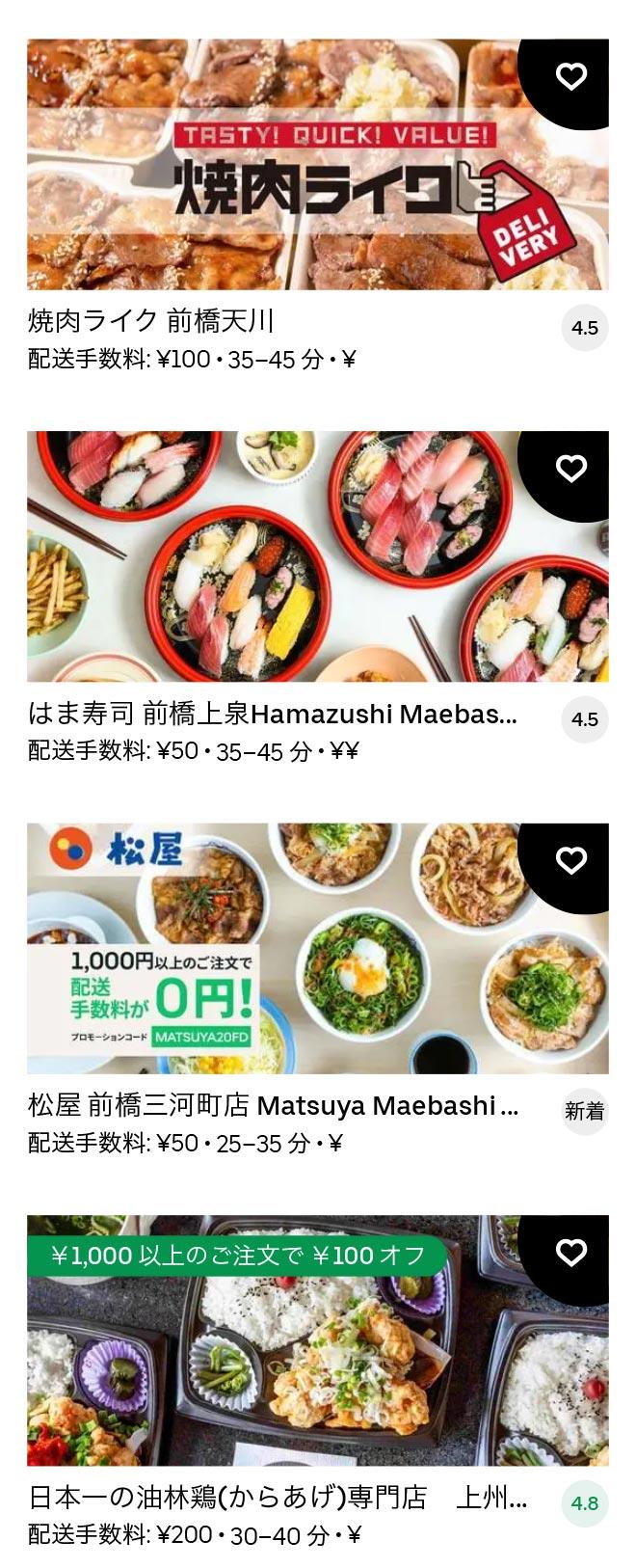Chuo maebashi menu 2012 07