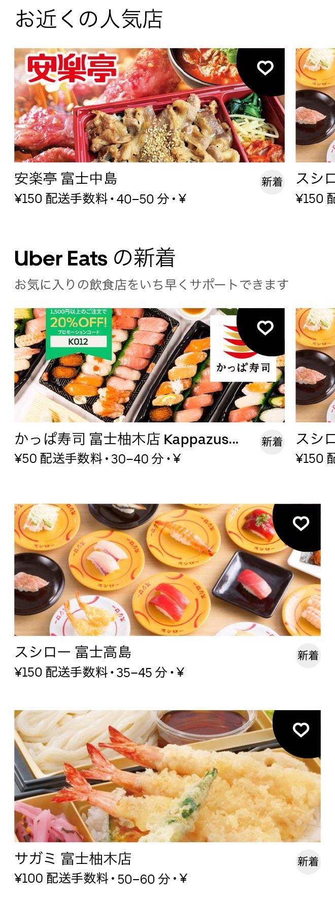 Fuji menu 2012 1
