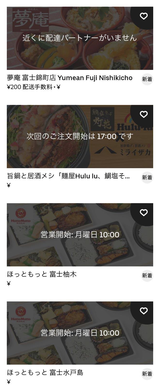 Fuji menu 2012 5