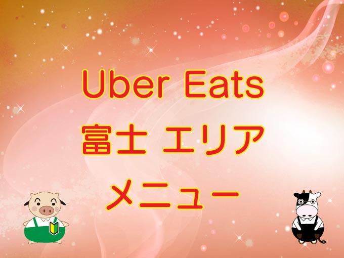 Uber Eats(ウーバーイーツ)富士エリア・メニューのキャッチ画像