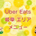 Uber Eats(ウーバーイーツ)岐阜エリアのキャッチ画像