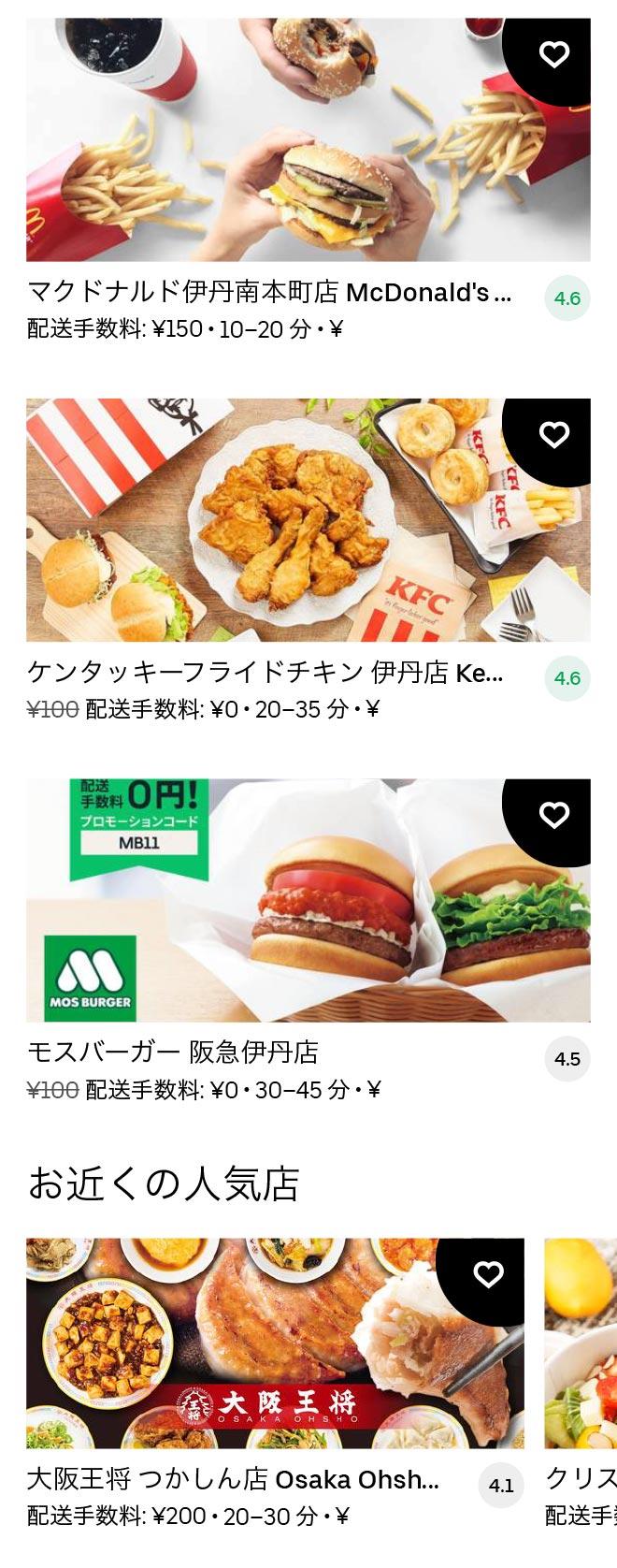 Hankyu itami menu 2011 01