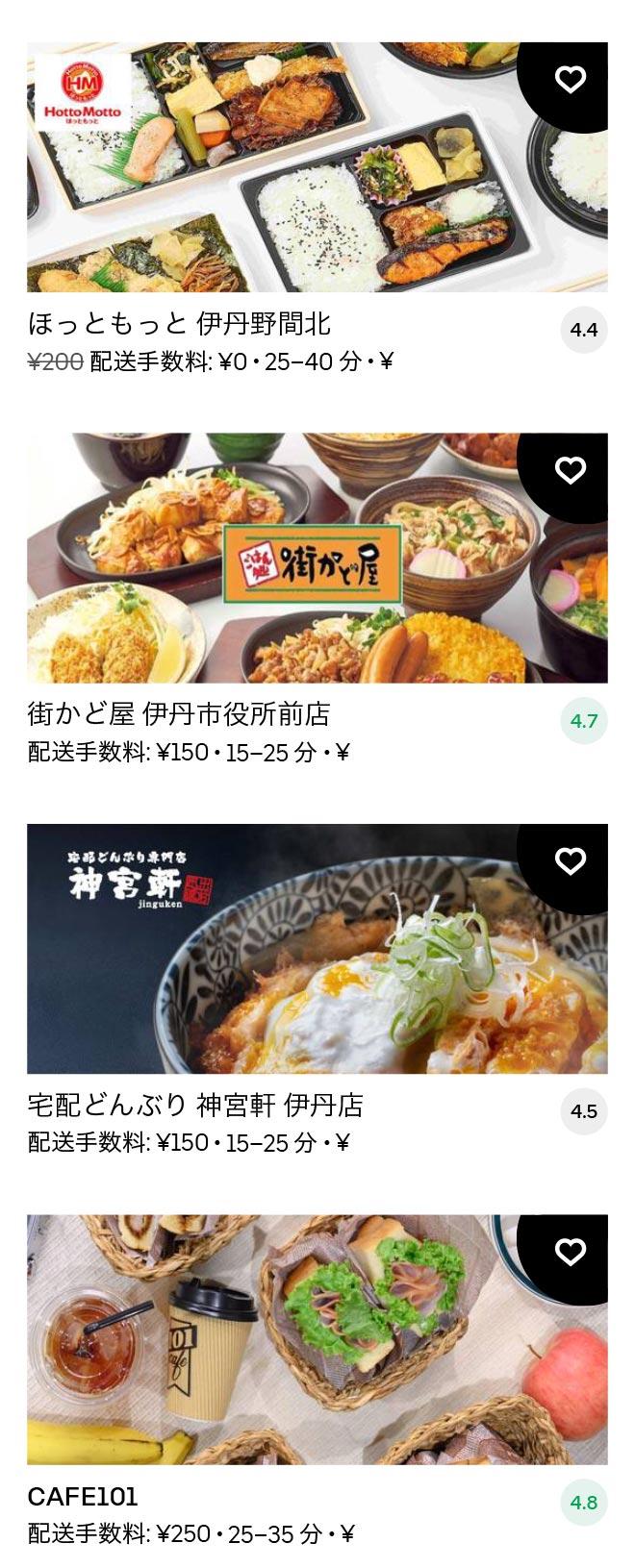 Hankyu itami menu 2011 06