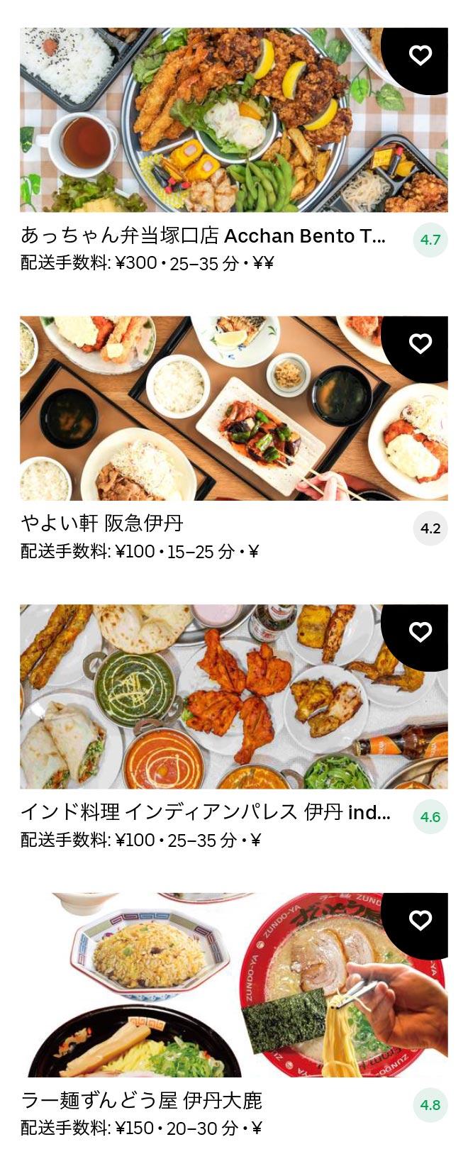 Hankyu itami menu 2011 07