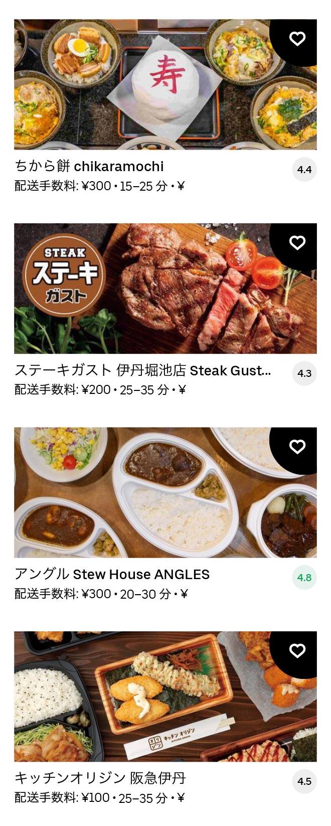 Hankyu itami menu 2011 08