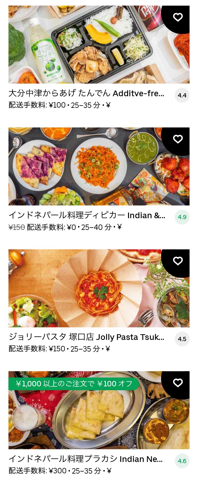 Hankyu itami menu 2011 09
