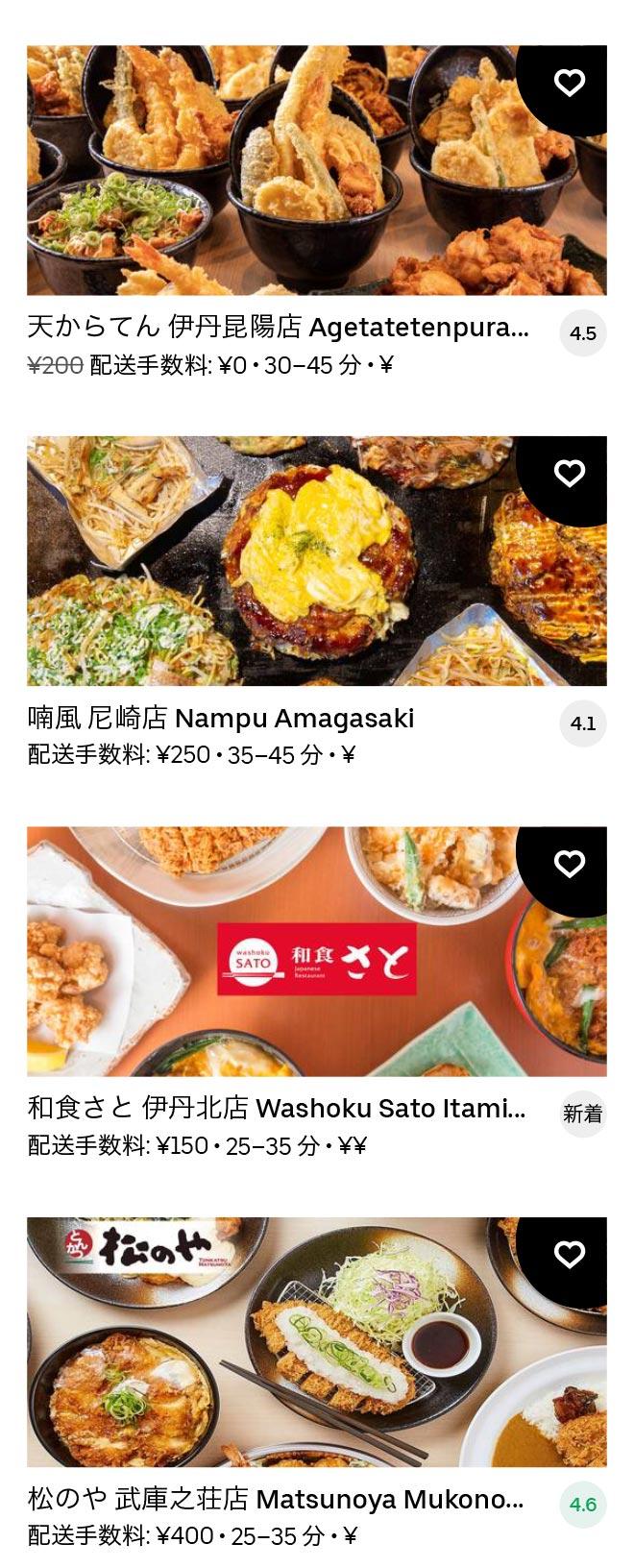Hankyu itami menu 2011 12