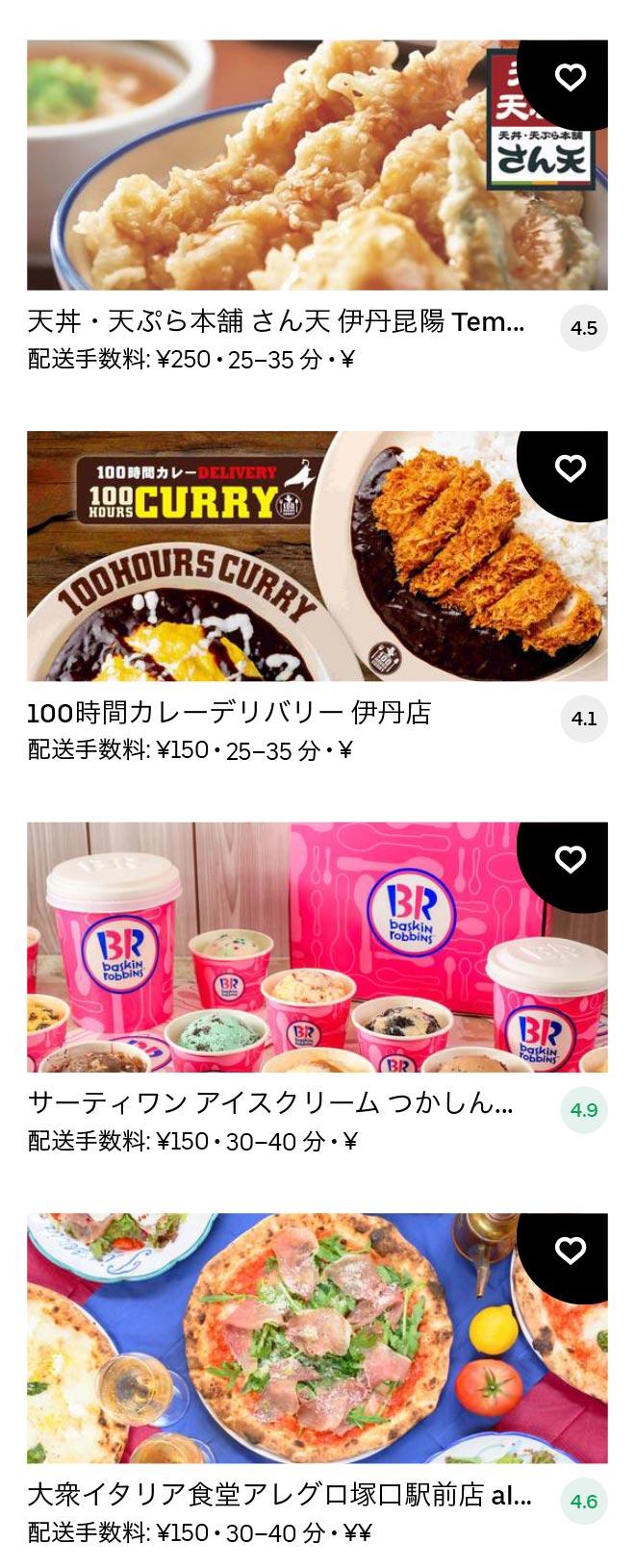 Hankyu itami menu 2011 13