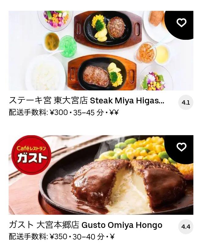 Haraichi menu 2012 05