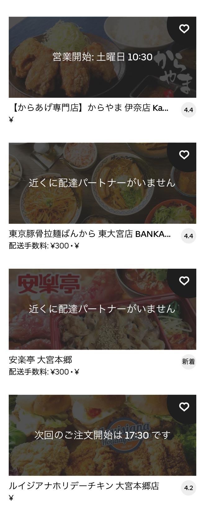 Haraichi menu 2012 07