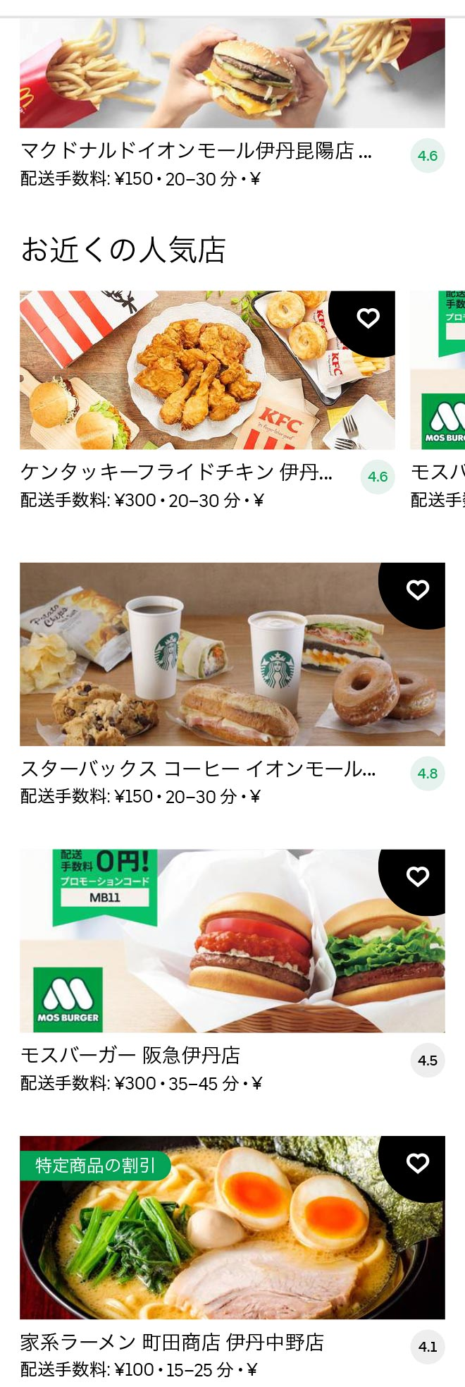 Itami nakano menu 2011 01