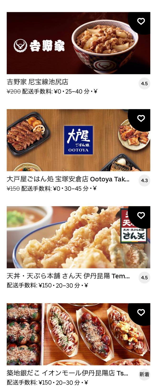 Itami nakano menu 2011 02