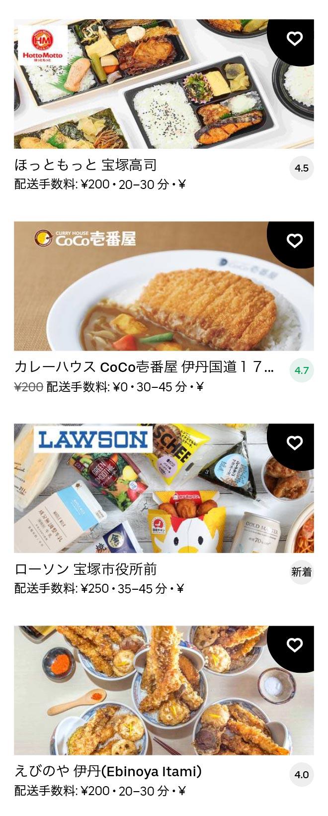 Itami nakano menu 2011 03