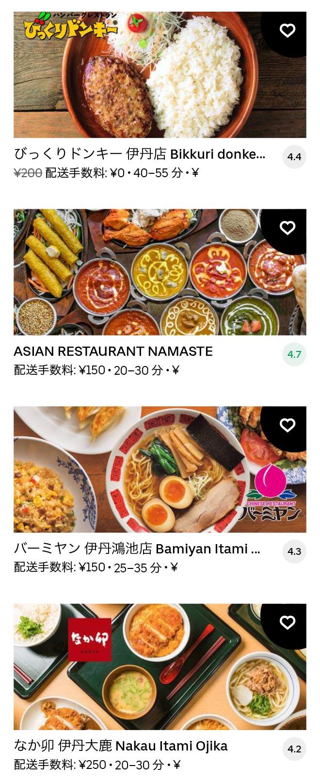 Itami nakano menu 2011 04
