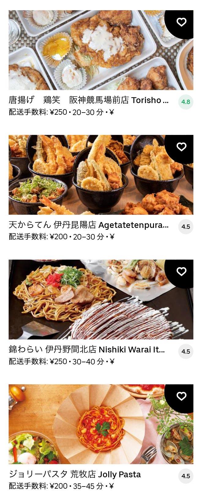 Itami nakano menu 2011 06