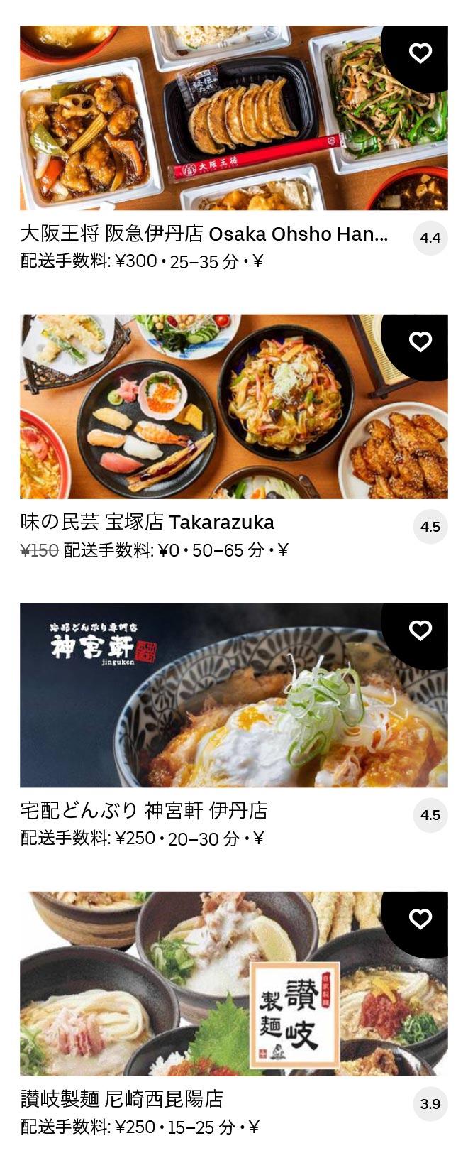Itami nakano menu 2011 08
