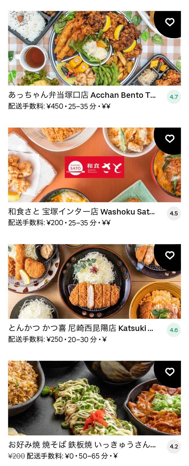 Itami nakano menu 2011 09
