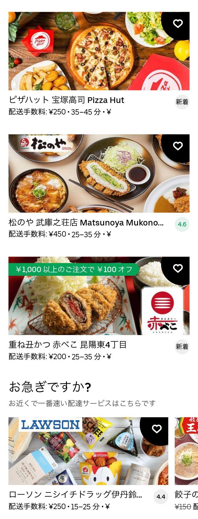 Itami nakano menu 2011 10