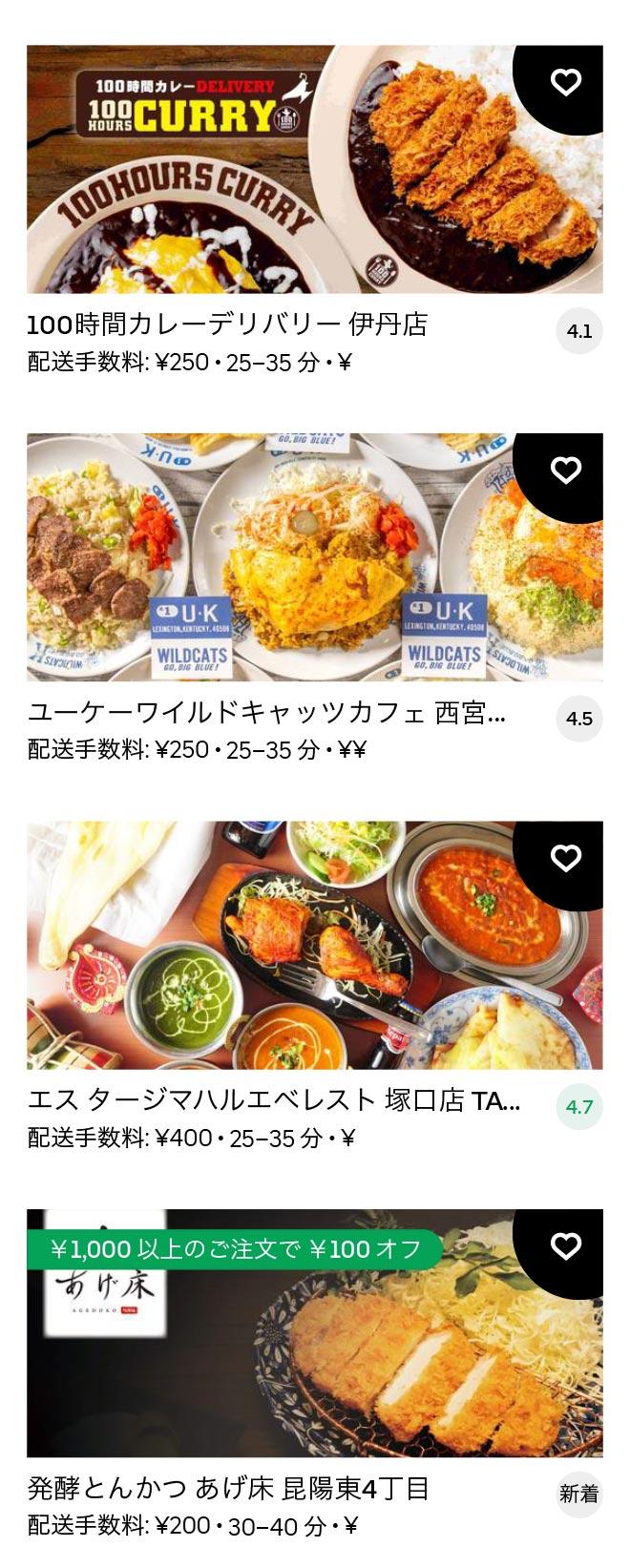 Itami nakano menu 2011 11