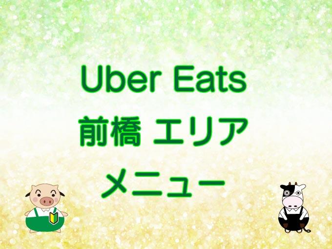Uber Eats(ウーバーイーツ)前橋エリアのキャッチ画像