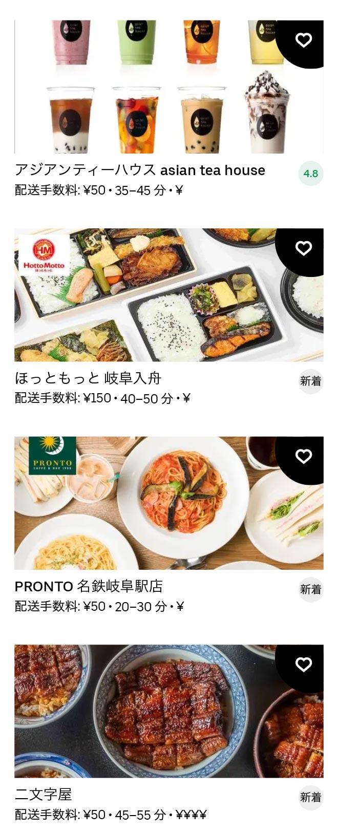 Meitetsu gifu menu 2012 03