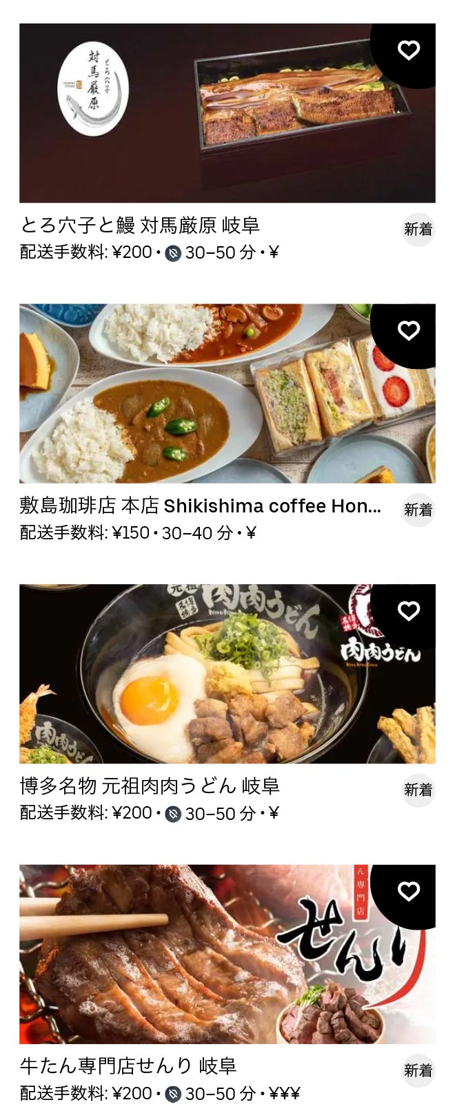 Meitetsu gifu menu 2012 05