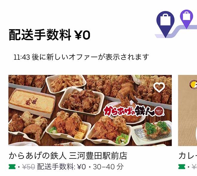 Mikawa toyota menu 2012 01