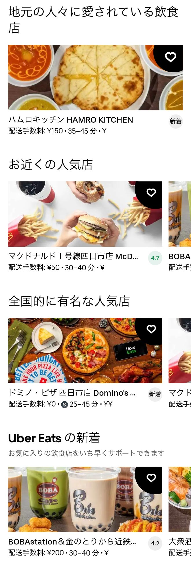 Minami hinaga menu 2012 01