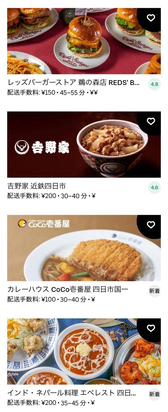 Minami hinaga menu 2012 03