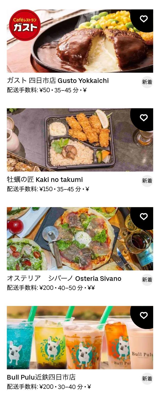 Minami hinaga menu 2012 04