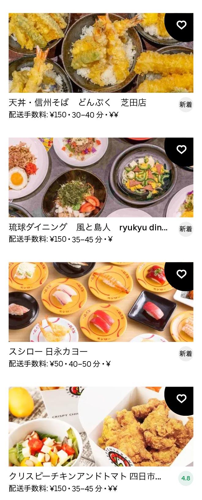Minami hinaga menu 2012 06