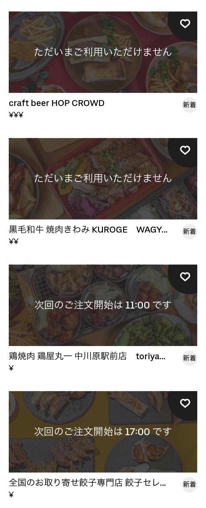 Minami hinaga menu 2012 09