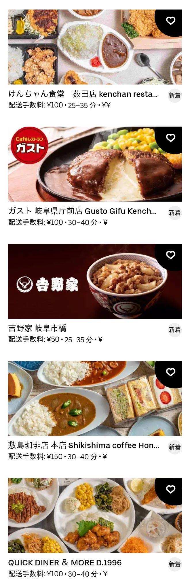 Nishi gifu menu 2012 03